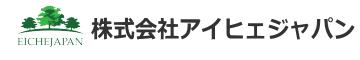 株式会社アイヒェジャパン